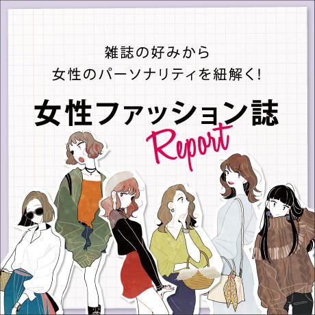 女性ファッション誌リポート | リクエストQJナビ【特集・キャリアアップ】