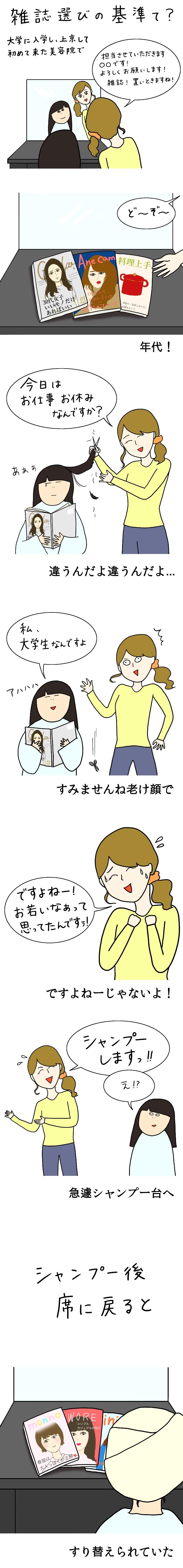 【校了】biyouinn_01_修正