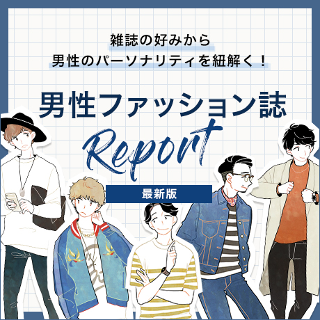 男性ファッション誌Report