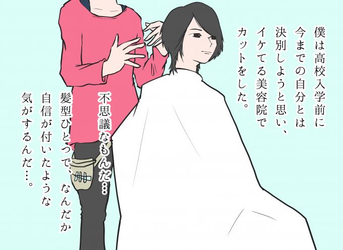 第38話:死に物狂い】イラストレーター美容師TAKUOが描く「あの人の ...